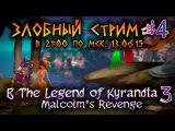 Злобный стрим #4 в The Legend of Kyrandia 3: Malcolms Revenge 13.06.15 [В 21:00 ПО МСК]