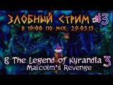 Злобный стрим #3 в The Legend of Kyrandia 3: Malcolms Revenge 07.06.15 [В 20:30 ПО МСК]