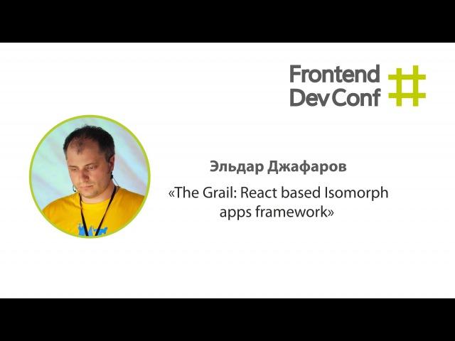 The Grail: React based Isomorph apps framework, Эльдар Джафаров