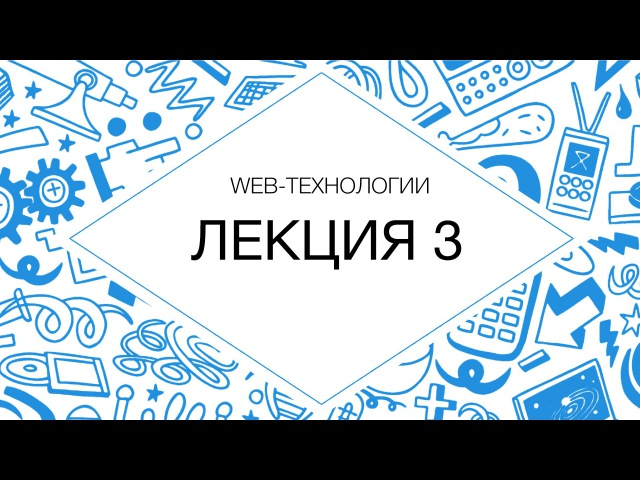 Web технологии Web серверы