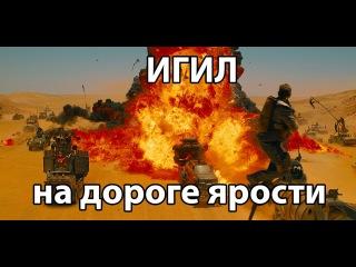 ИГИЛ на дороге ярости [Уничтожение бензовозов ИГИЛ ]