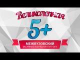 Межвузовский фестиваль команд КВН