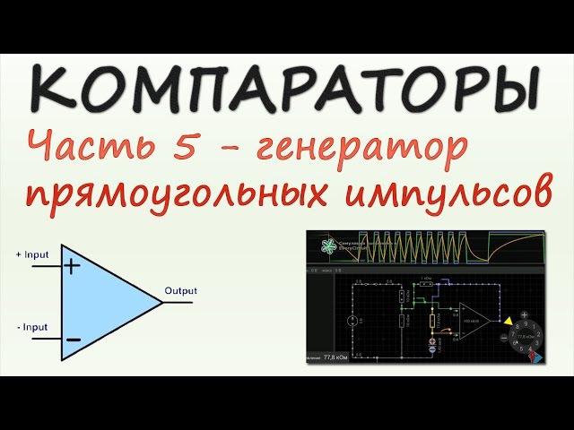 Компараторы. Часть 5 - Генератор прямоугольных импульсов