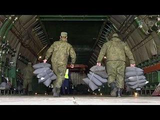 Самолёты российской военно-транспортной авиации привезли в Сирию гуманитарный груз - Первый канал