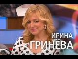 Наедине со всеми - Ирина Гринёва и Максим Шабалин 02.09.2015