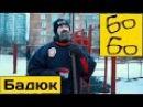 Сергей Бадюк: Я посажу на шпагат любого! Бадюк о растяжке, йоге и здоровье в единоборствах