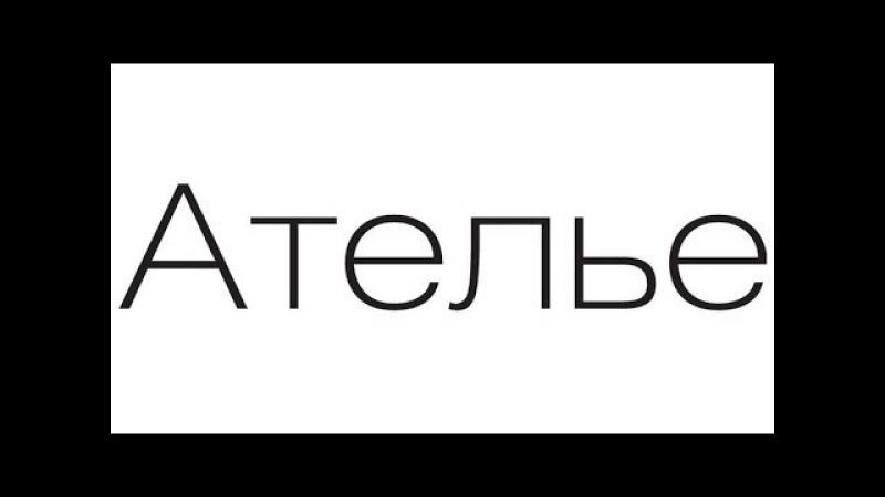 Журнал «Ателье» для профессионалов, система кроя «М. Мюллер и сын»
