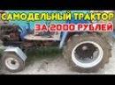 ✔ Самодельный трактор за 2000 рублей