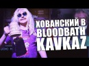 Хованский в BLOODBATH KAVKAZ