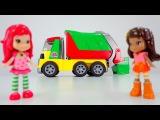 Мультики про машинки: Мусоровоз и Куклы Шарлотта Земляничка! Вывоз мусора. Игры для детей.