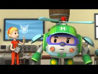 Робокар Поли - мультики про машинки -  Пожалуйста, остановите икоту! (13 серия)