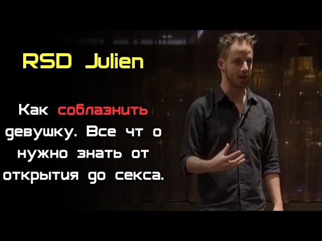 RSD Julien - Как соблазнить девушку. Все что нужно знать. -- переводы Arctic Lair