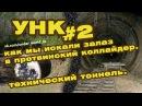 Технический тоннель УНК - Как мы искали залаз в коллайдер в Протвино #2