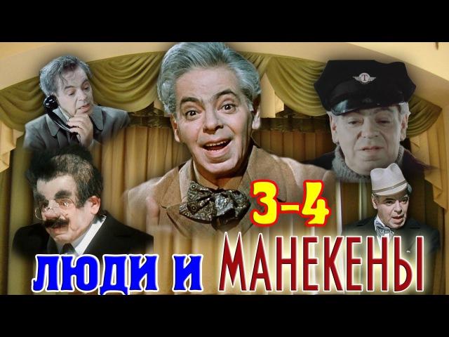 Люди и манекены Все серии серии 3 4