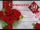 Самое Красивое Поздравление С Юбилеем 50 лет Лучшее И Оригинальное Поздравление С 50 ти Летием