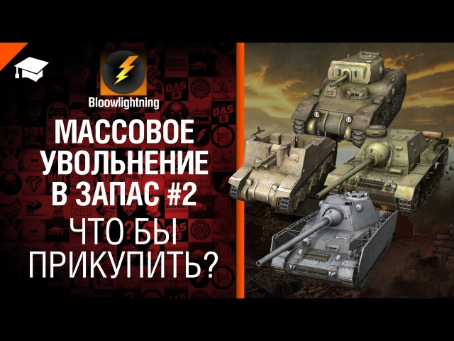 Массовое увольнение в Запас 2 - Что бы прикупить? №9 - от BloowLightning [World of Tanks]