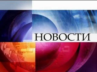 Вечерние новости от 26.11.2015 в 18:00.Полный эфир.Вечерние новости 26.11.смотреть последний выпуск