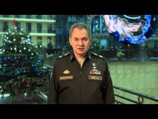 Праздничное поздравление Министра обороны Российской Федерации с наступающим Новым годом