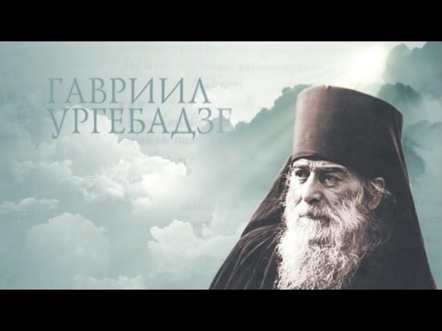 ГАВРИИЛ УРГЕБАДЗЕ. Старцы. St. Gabriel Urgebadze