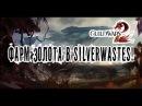 По-русски о Guild wars 2 для новичков! О фарме золота 1 Silverwastes!