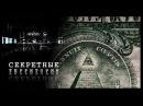 Секретные Территории  Заговор чёрных сил   иллюминаты, пирамида иллюминатов, мас...
