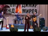 Владимир Ждамиров и группа Вольный Ветер - Четыре года (концерт)