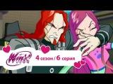 Клуб Винкс - Сезон 4 Серия 6 - Фея в опасности