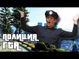 ПОЛИЦИЯ ГТА | GTA POLICE! (Русская Озвучка)