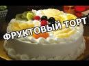 Простой фруктовый торт Бисквитный торт с фруктами