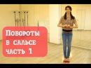 Уроки танцев для начинающих: как научиться танцевать кубинскую сальсу. Базовые повороты - часть 1.