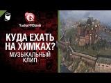 Куда ехать на Химках - музыкальный клип от Студия ГРЕК и Yusha PROTanki В. Обломов