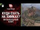 Куда ехать на Химках музыкальный клип от Студия ГРЕК и Yusha PROTanki В Обломов