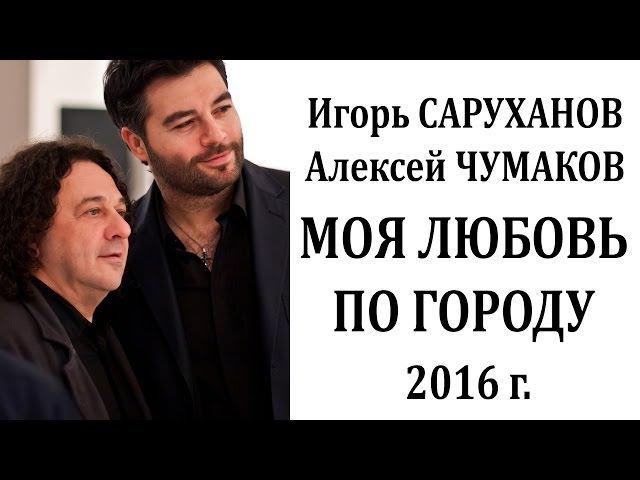 """Игорь Саруханов, Алексей Чумаков """"Моя любовь по городу"""" - НОВИНКА - 2016"""