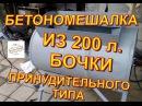 Самодельная бетономешалка из 200 литровой бочки
