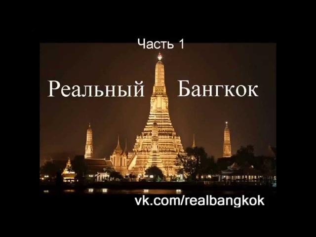 Антон Дряничкин. Реальный Бангкок. ч1