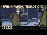 PUZZLE AGENT - #2 Черный рынок гномов 0_о ! RUS