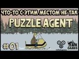 PUZZLE AGENT -  #1  Что-то с этим местом не так ! RUS