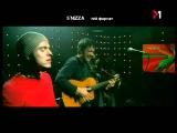 5'nizza - Зима (tvй формат'03)