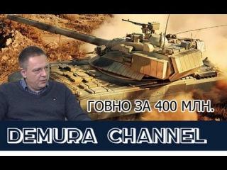 Степан Демура про танк АРМАТА| Армата - говно за 400 млн.