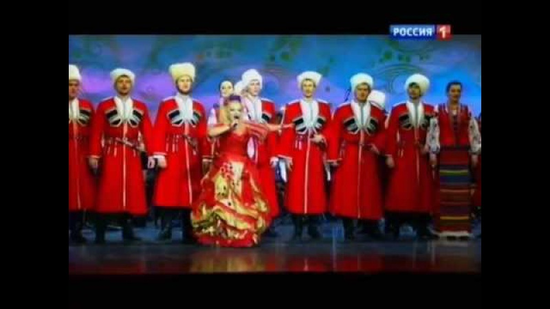 Н.Кадышева и Кубанский казачий хор - Ах, судьба