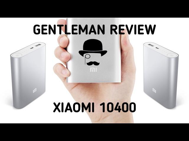 Обзор портативного зарядного устройства XIOAMI 10400
