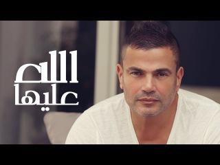Amr Diab - Allah Aliha عمرو دياب - الله عليها