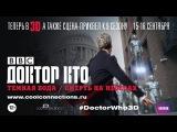 Трейлер «Доктор Кто: Темная вода / Смерть на небесах в 3D»