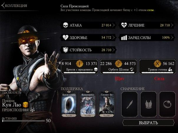 Mortal Kombat X Mobile #mortalkombat #mortalkombatx #MKX