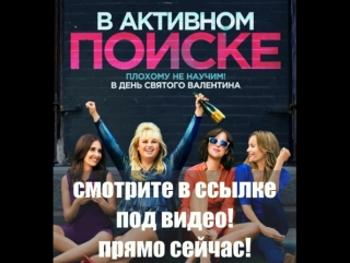 В активном поиске смотреть фильм кино d frnbdyjv gjbcrt cvjnhtnm abkmv rbyj