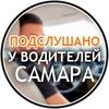 Подслушано у водителей Самара