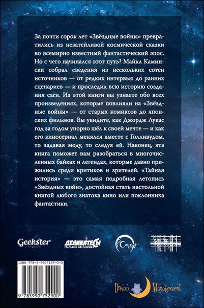 Книги и комиксы: Самовывоз Тайной истории Звездных Войн
