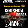 6.09 - ОТКРЫТИЕ СЕЗОНА 2015: Корсика, ARDA и др