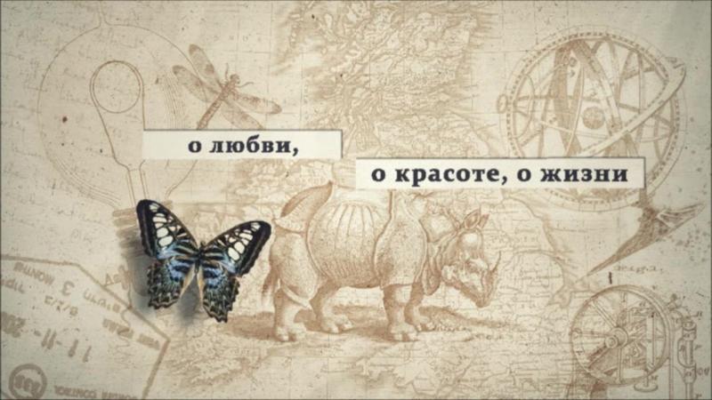 Botanicus - Кастинг (promo)