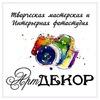 Детская и семейная фотостудия АртДЕКОР Белгород